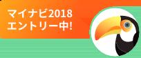 マイナビ2018エントリー中!!