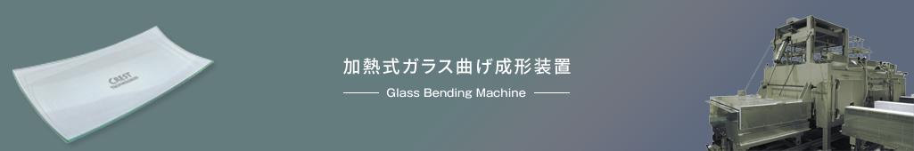 加熱式ガラス曲げ成形装置