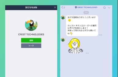 2. 友達追加、メッセージ送信!
