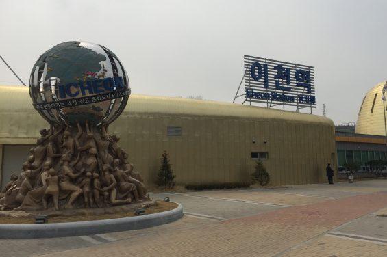 【韓国出張】休日に江南(カンナム)に行ってきました。