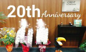 創立20周年