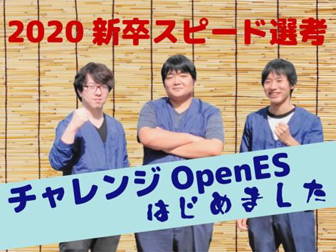 2020新卒向けスピード選考★チャレンジOpenES★はじめました。